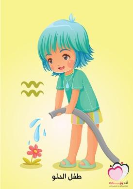 طفل-الدلو