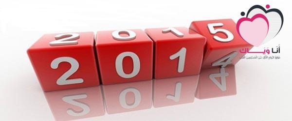 ابراج 2015 .. توقعات برج الحمل وبرج الثور لعام 2015