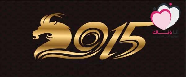 توقعات الابراج 2015 .. توقعات بعض المواقع الاجنبية لعام 2015