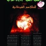 حكم السحر وحكم المصدق به وحد الساحر فى الإسلام