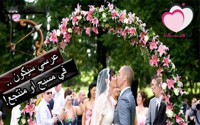 الابراج والزواج 2015 .. هكذا سيكون حفل زفاف برج القوس
