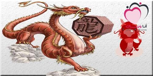 كل ما يخص برج التنين الصيني (التوافق،العاطفة،المال،الصحة،المشاهير)