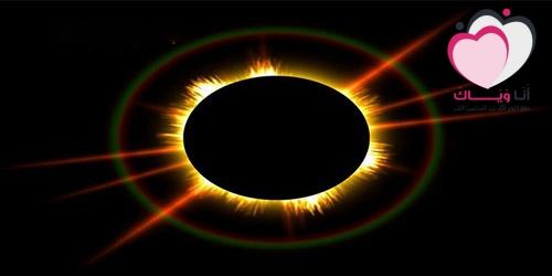 الشمس والابراج .. تأثير كسوف الشمس على مواليد كل الابراج