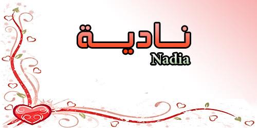 نادية