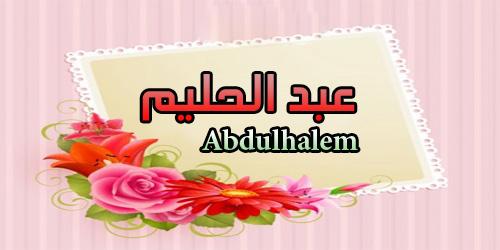 عبد الحليم