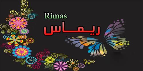 ريماس