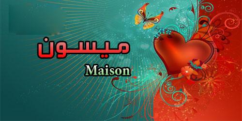 ميسون