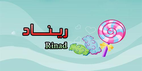 ريناد