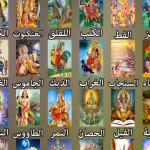 الابراج الهندية : برج الظبي الهندي