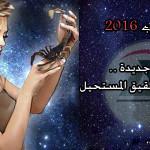 حظك اليوم برج العقرب الاثنين 29/2/2016