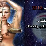 حظك اليوم برج الميزان الاثنين 22/2/2016