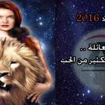 حظك اليوم برج الأسد الخميس 3/3/2016