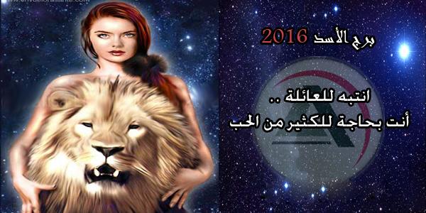 توقعات الحب والعاطفة لعام 2016 – برج الأسد