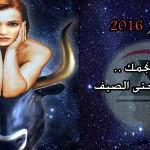 حظك اليوم الثور ليوم الجمعة 2016/3/4