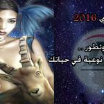 حظك اليوم برج الجدى الأحد 28/2/2016