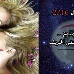 حظك اليوم برج الجوزاء الثلاثاء 23/2/2016