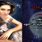 حظك اليوم برج الحمل الثلاثاء 23/2/2016