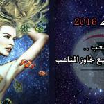 حظك اليوم برج الحوت الأحد 21 / 2/2016
