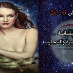حظك اليوم برج السرطان الثلاثاء 23/2/2016