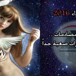 حظك اليوم برج العذراء الاثنين 15/2/2016