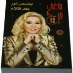 """بالفيديو توقعات الابراج 2016 ماغي فرح """"بصيص نور بعد الظلام"""""""
