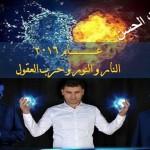 """توقعات عام 2016 ثابت الحسن """"النار والنور وحرب العقول"""""""