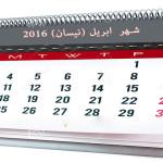 توقعات الابراج لشهر ابريل 2016