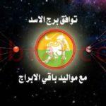 توافق الابراج : توافق برج الاسد مع مواليد باقي الابراج