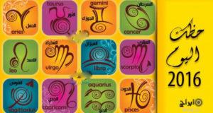 horoscope.anaweyaak_2016-04-18_11-52-44