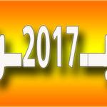 توقعات ابراج 2017