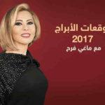 توقعات الابراج 2017 مع ماغي فرح